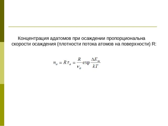 Концентрация адатомов при осаждении пропорциональна скорости осаждения (плотности потока атомов на поверхности) R: