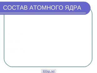 СОСТАВ АТОМНОГО ЯДРА 900igr.net