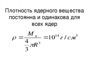 Удельная энергия связи - это энергия связи, приходящаяся на один нуклон. - Если