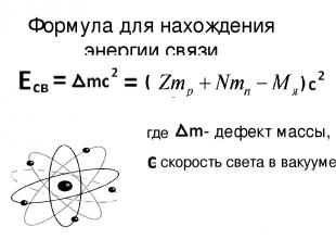 Свойства ядерных сил - малый радиус действия ядерных сил (R ~ 1 Фм); - ядерно