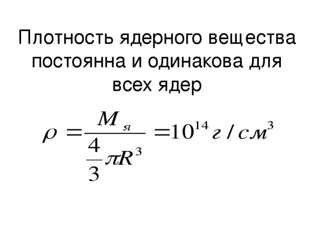 Удельная энергия связи - это энергия связи, приходящаяся на один нуклон. - Если не считать самых легких ядер, удельная энергия связи примерно постоянна и равна 8 МэВ/нуклон.