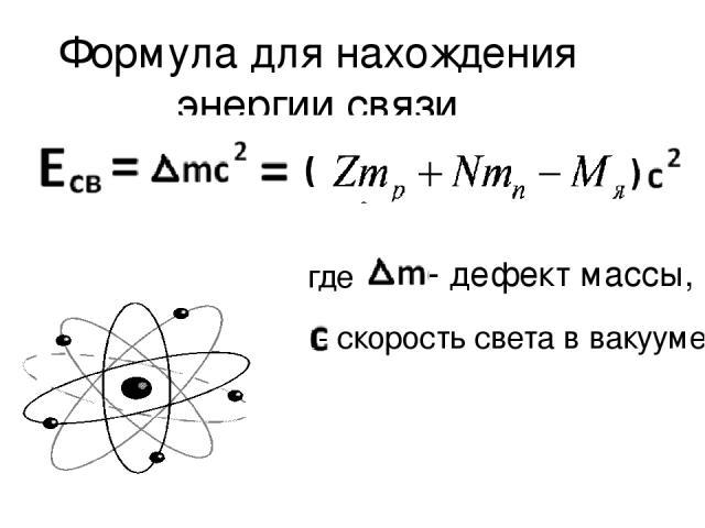Свойства ядерных сил - малый радиус действия ядерных сил (R ~ 1 Фм); - ядерное взаимодействие обладает свойством насыщения; - зарядовая независимость ядерных сил; - обменный характер ядерного взаимодействия; - притяжение между нуклонами на боль…
