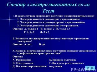 Спектр электромагнитных волн Тест 1. В каких случаях происходит излучение электр