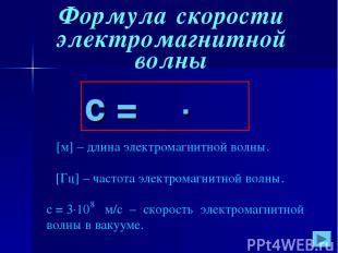 Формула скорости электромагнитной волны с=λ∙ν