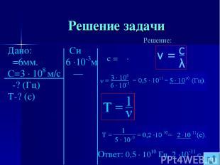 Решение задачи Решение: с = λ · ν