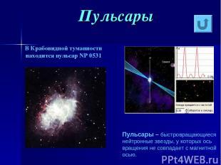 Пульсары В Крабовидной туманности находится пульсар NP0531 Пульсары – быстровра