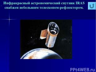 . Инфракрасный астрономический спутник IRAS снабжен небольшим телескопом-рефлект