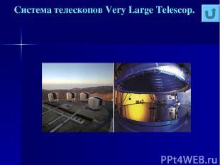 Система телескопов Very Large Telescop.