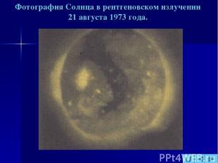 Фотография Солнца в рентгеновском излучении 21 августа 1973 года.