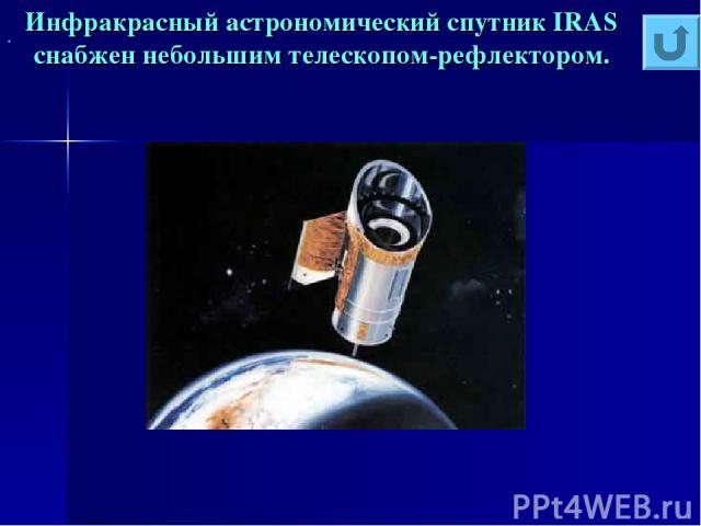 . Инфракрасный астрономический спутник IRAS снабжен небольшим телескопом-рефлектором.