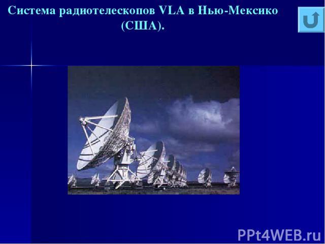 Система радиотелескопов VLA в Нью-Мексико (США).