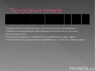 Спектр состоит из отдельных полос, разделенных темными промежутками. Каждая поло
