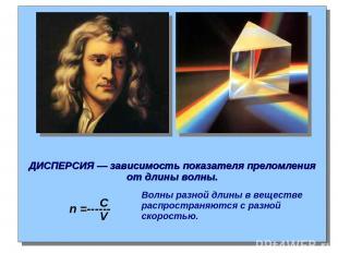 ДИСПЕРСИЯ — зависимость показателя преломления от длины волны. n =------ C V Вол
