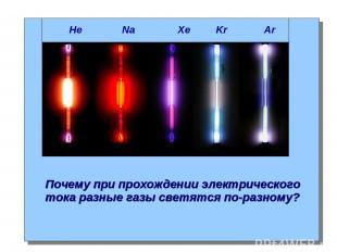 Почему при прохождении электрического тока разные газы светятся по-разному? Не N