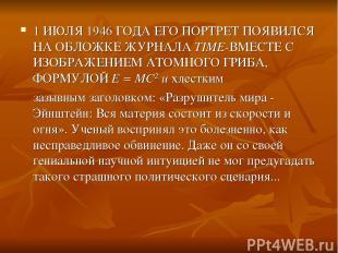 1 ИЮЛЯ 1946 ГОДА ЕГО ПОРТРЕТ ПОЯВИЛСЯ НА ОБЛОЖКЕ ЖУРНАЛА TIME-ВМЕСТЕ С ИЗОБРАЖЕН