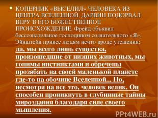 КОПЕРНИК «ВЫСЕЛИЛ» ЧЕЛОВЕКА ИЗ ЦЕНТРА ВСЕЛЕННОЙ, ДАРВИН ПОДОРВАЛ ВЕРУ В ЕГО БОЖЕ
