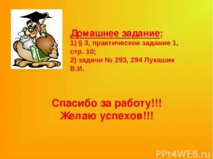 Домашнее задание: 1) § 3, практическое задание 1, стр. 10; 2) задачи № 293, 294