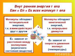 * Внутренняя энергия тела Евн = Еп + Ек всех молекул тела Молекулы обладают поте