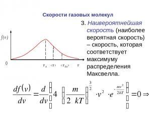 Скорости газовых молекул 3. Наивероятнейшая скорость (наиболее вероятная скорост