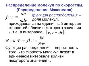 Распределение молекул по скоростям. (Распределение Максвелла) функция распределе