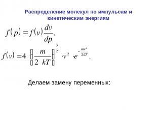 Распределение молекул по импульсам и кинетическим энергиям Делаем замену перемен