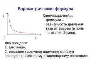 Барометрическая формула Барометрическая формула – зависимость давления газа от в