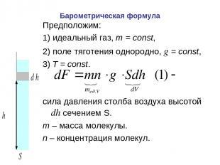 Барометрическая формула Предположим: 1) идеальный газ, m=const, 2) поле тяготе