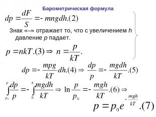 Барометрическая формула Знак «–» отражает то, что с увеличением h давление p пад