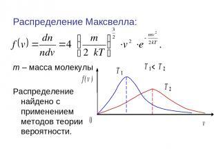Распределение Максвелла: m– масса молекулы Распределение найдено с применением