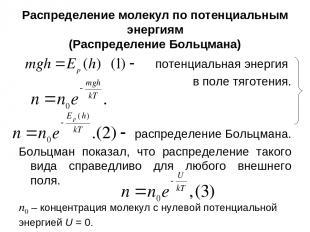 Распределение молекул по потенциальным энергиям (Распределение Больцмана) потенц