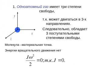 1. Одноатомный газ имеет три степени свободы, т.к. может двигаться в 3-х направл