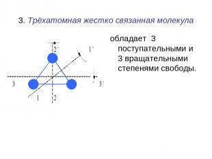 3. Трёхатомная жестко связанная молекула обладает 3 поступательными и 3 вращател
