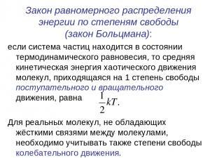 Закон равномерного распределения энергии по степеням свободы (закон Больцмана):
