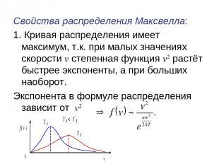 Свойства распределения Максвелла: 1. Кривая распределения имеет максимум, т.к. п