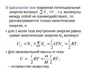 В идеальном газе взаимная потенциальная энергия молекул , т.к. молекулы между со