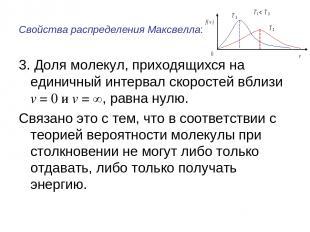 Свойства распределения Максвелла: 3. Доля молекул, приходящихся на единичный инт