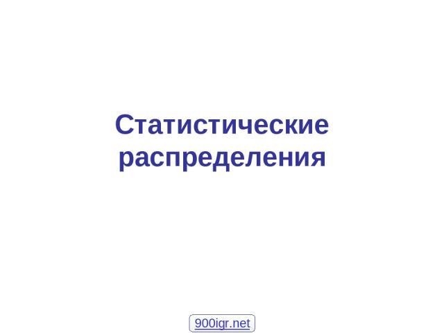 Статистические распределения 900igr.net