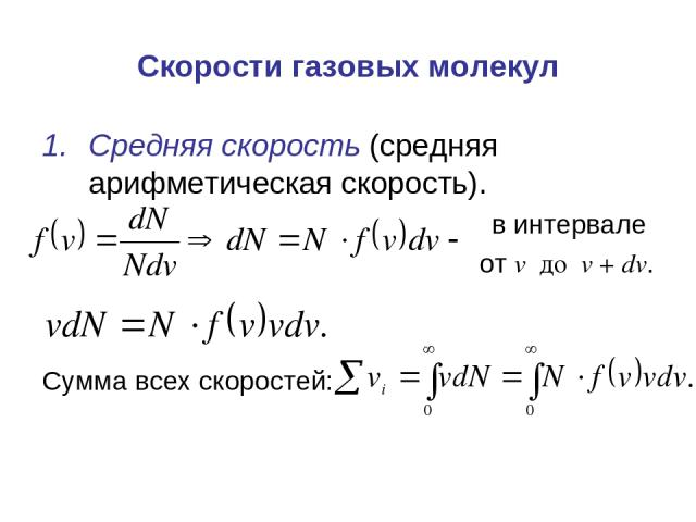 Скорости газовых молекул Средняя скорость (средняя арифметическая скорость). в интервале от v до v+dv. Сумма всех скоростей: