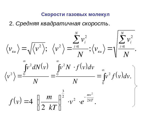 Скорости газовых молекул 2. Средняя квадратичная скорость.