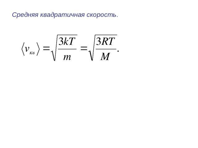 Средняя квадратичная скорость.