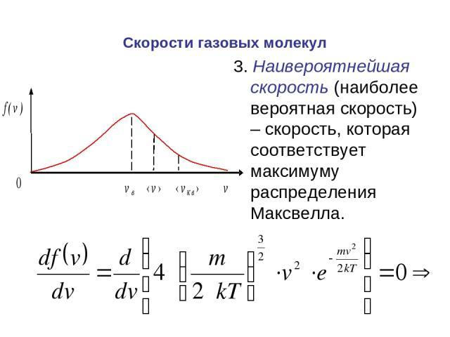 Скорости газовых молекул 3. Наивероятнейшая скорость (наиболее вероятная скорость) – скорость, которая соответствует максимуму распределения Максвелла.