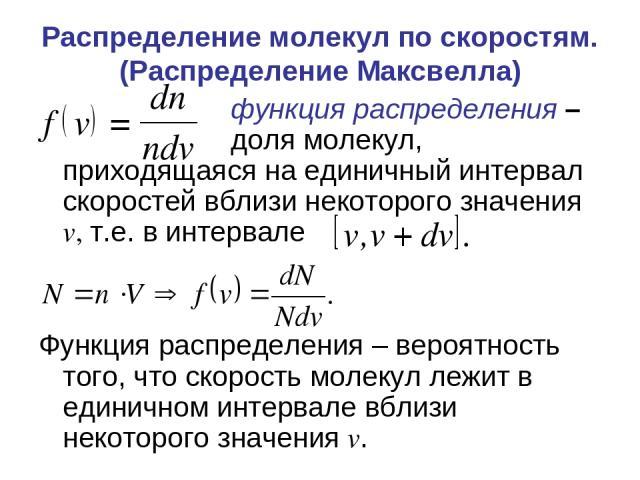 Распределение молекул по скоростям. (Распределение Максвелла) функция распределения – доля молекул, приходящаяся на единичный интервал скоростей вблизи некоторого значения v, т.е. в интервале Функция распределения – вероятность того, что скорость мо…