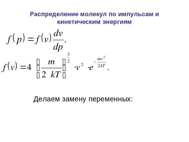 Распределение молекул по импульсам и кинетическим энергиям Делаем замену переменных: