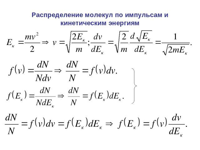 Распределение молекул по импульсам и кинетическим энергиям
