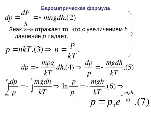 Барометрическая формула Знак «–» отражает то, что с увеличением h давление p падает.