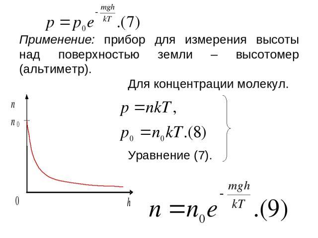 Применение: прибор для измерения высоты над поверхностью земли – высотомер (альтиметр). Для концентрации молекул. Уравнение (7).