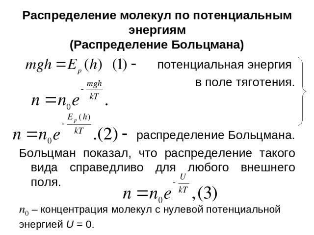 Распределение молекул по потенциальным энергиям (Распределение Больцмана) потенциальная энергия в поле тяготения. распределение Больцмана. Больцман показал, что распределение такого вида справедливо для любого внешнего поля. n0 – концентрация молеку…