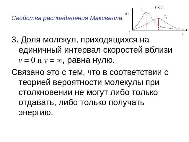 Свойства распределения Максвелла: 3. Доля молекул, приходящихся на единичный интервал скоростей вблизи v=0 и v=∞, равна нулю. Связано это с тем, что в соответствии с теорией вероятности молекулы при столкновении не могут либо только отдавать, ли…