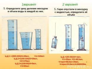1вариант 2 вариант 5. Определите цену деления мензурок и объем воды в каждой из