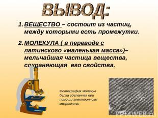 ВЕЩЕСТВО – состоит из частиц, между которыми есть промежутки. МОЛЕКУЛА ( в перев